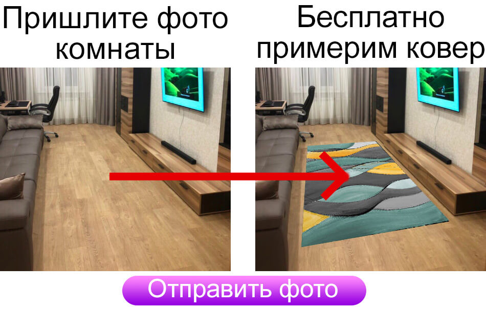 Пришли фото комнаты